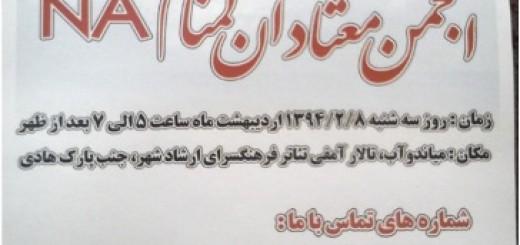 انجمن معتادان گمنام شهر چهاربرج