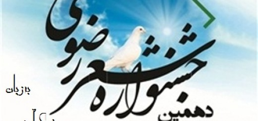 جشنوارهی بینالمللی شعر رضوی به زبان ترکی در اورمیه