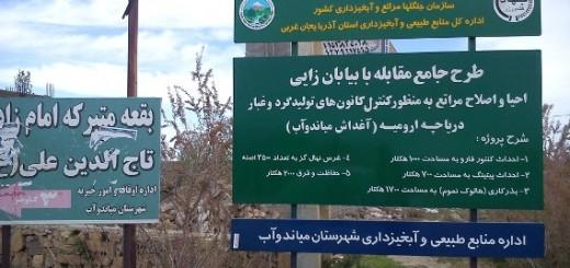 آغاز طرح جامع مقابله با بیابان زایی و ریزگردهای دریاچه اورمیه در چهاربرج