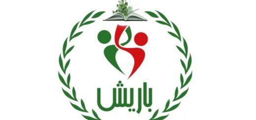 """نشریه """"باریش"""" دانشگاه شهید مدنی آذربایجان"""