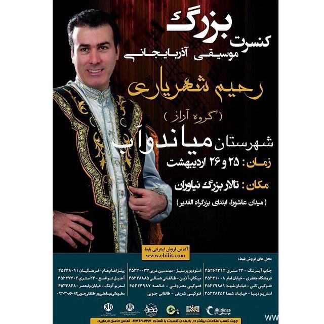 کنسرت رحیم شهریاری میاندوآب