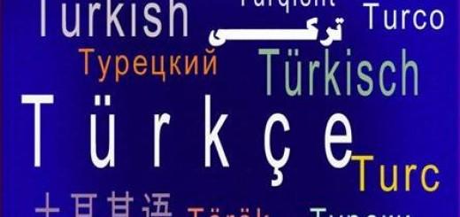 زبان ترکی - تورکجه
