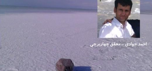 احمد جوادی - دریاچه اورمیه