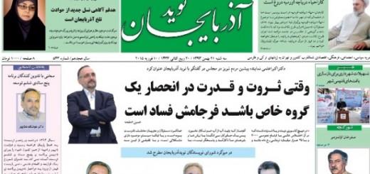 نوید آذربایجان