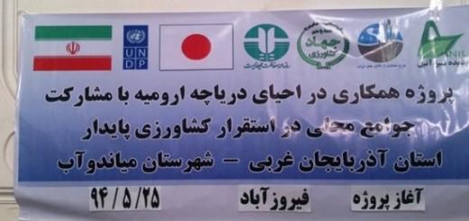آغاز پروژه استقرار کشاورزی پایدار برای احیای دریاچه اورمیه در روستای چرهجَلی (فیروزآباد)