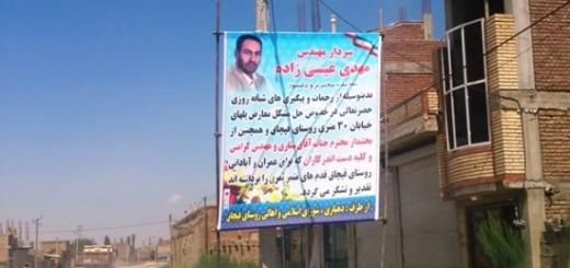 اقدام عجیب و قابل تامل دهیاری و شوراهای روستای قپچاق چهاربرج