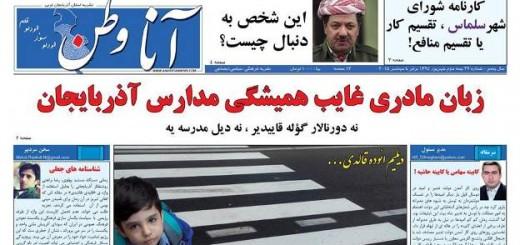 نشریه آنا وطن سلماس آذربایجان